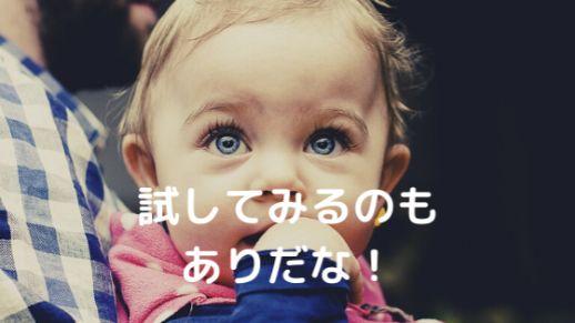 男の赤ちゃん